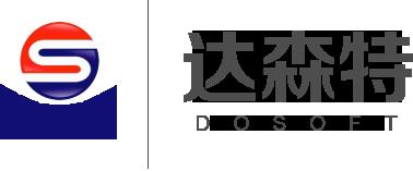广东达森特科技有限公司