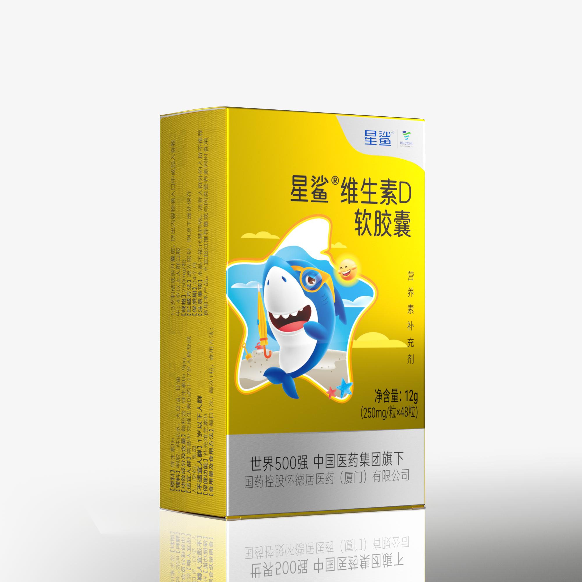 国药控股怀德居医药(厦门)有限公司